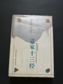 道家十三经(精装厚册,书衣旧)