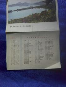 杭州市交通简图(1976)