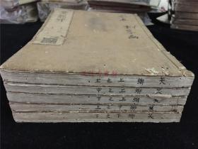 和刻佛经《笑螂臂》5册全。享保癸丑(1733年)跋。此书较为稀见。日本长州教专寺藏书