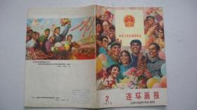 1975年人民美术出版社出版发行《连环画报》月刊(第2期)
