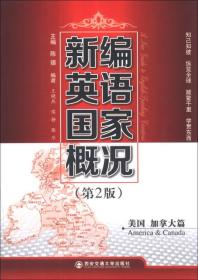 新编英语国家概况:美国 加拿大篇(第2版)