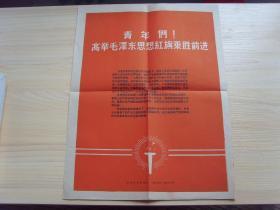 8开宣传画,1960年 《青年们,高举毛泽东思想旗帜前进》