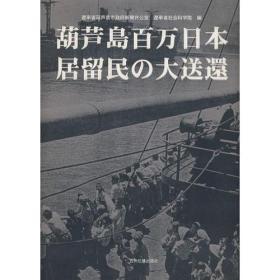 葫芦岛百万日本居留民大送还
