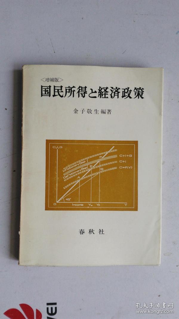 日文原版   【增补版】国民所得と経済政策  大32开