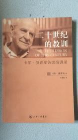 二十世纪的教训:卡尔·波普尔访谈演讲录