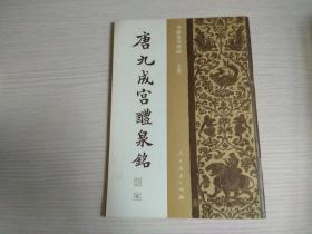 唐九成宫体泉铭