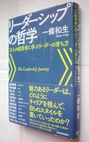 リーダーシップの哲学(精装日文原版书)