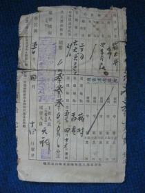 1950年定襄县第四税务所完税货证明单