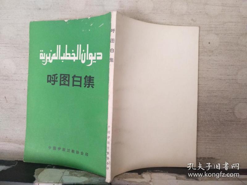 呼图白集(阿拉伯文)