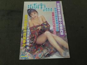 城市周刊 537