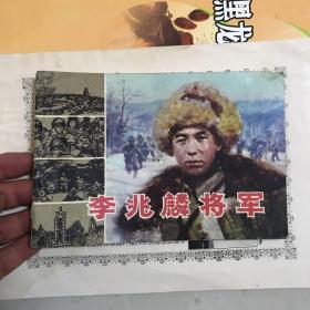 李兆麟将军 获奖连环画/品好32开正版