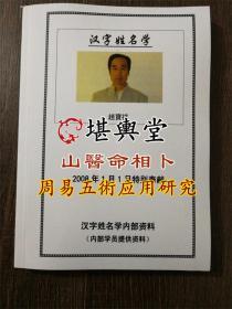 汉字姓名学 赵宝祥传 汉字姓名学函授 绝版内部学员提供函授资料