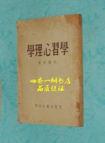 学理心理学(民国旧书)