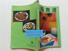 早餐食谱  叶连海 郝淑秀编著  金盾出版社