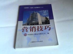 中国银行一线员工培训教材(试行版)--营销技巧
