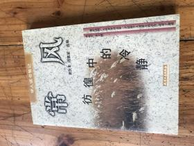 钱谷融教授藏书1892:《学人读书笔记 常风彷徨中的冷静》 袁庆丰 签名