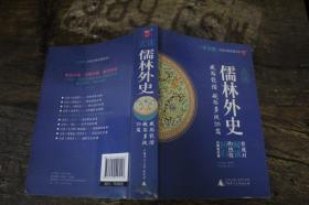 点读儒林外史 : 戚而能谐 婉而多讽20篇