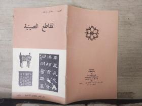 中国简况:中国的汉字(阿拉伯文)版