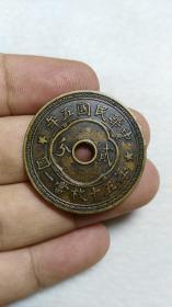 中央造币厂 民国五年 每五十枚当一圆 黄铜贰分中孔 铜板