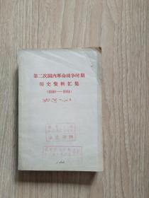 第二次国内革命战争时期历史资料汇集1930-1931