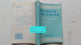 测量设备的计量确认体系的实施 安良庭主编 中国计量出版社