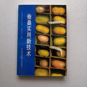 蚕桑实用新技术(现代农业实用新技术丛书)
