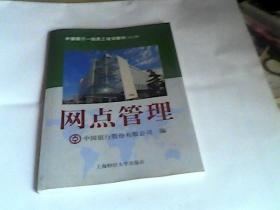 中国银行一线员工培训教材(试行版)-------网点管理
