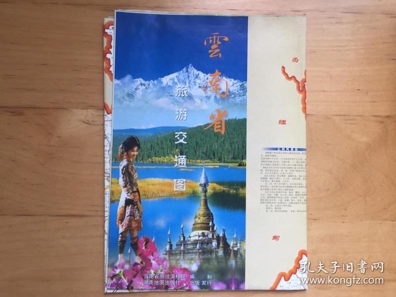 云南省旅游交通图 云南省测绘工程院 湖南地图出版社  2005年
