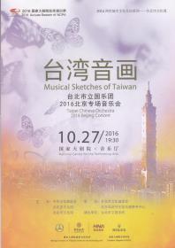 台湾话音.台北市立国乐团2016北京专场音乐会——曲目、演员介绍(中英文)