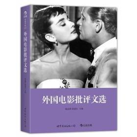 外国电影批评文选