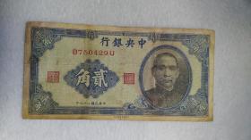 民国二十九年 中央银行 贰角小面额纸币 比较少见【下乡收的老纸币 包真包老】