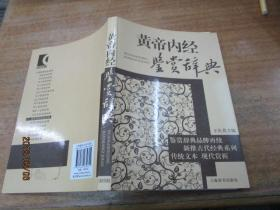 黄帝内经鉴赏辞典