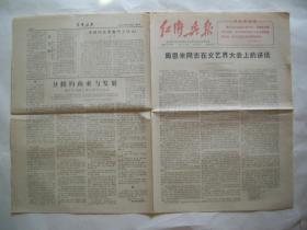 红卫兵报 第八期 1966年12月16日