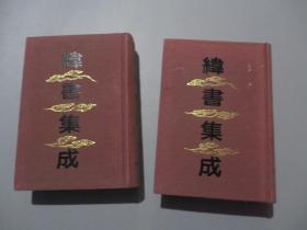 纬书集成(全二册)