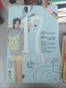 (正版现货~)少女阅读梦工厂  那些年疯狂的小事叫暗恋2010.08