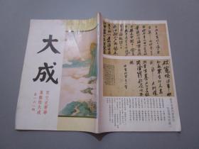 大成(第161期)