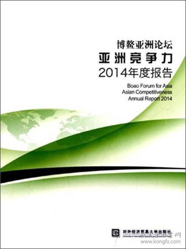 博鳌亚洲论坛亚洲竞争力2014年度报告