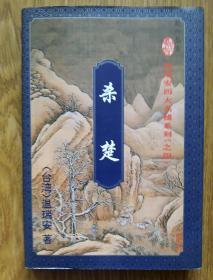 正版武侠小说: 杀楚 (温瑞安四大名捕系列之四)1995年一版一印15000册 品佳