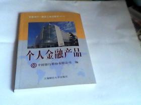 中国银行一线员工培训教材(试用版)个人金融产品