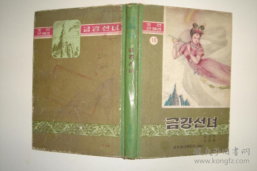 朝鲜文书,精装,内容自鉴