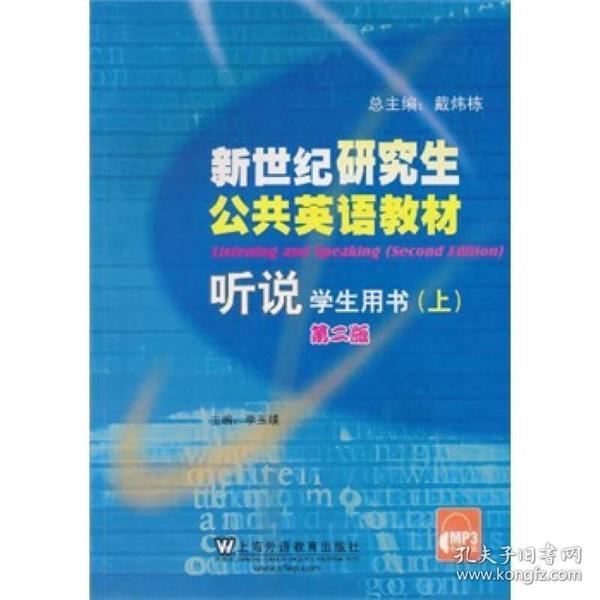 新世纪研究生公共英语教材:听说(学生用书)(上)(第2版)