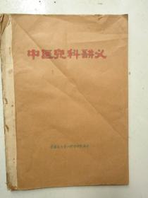 中医儿科讲义(景德镇地方老中医编写修改油印本)后附论治疳疾经验十条