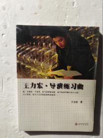 王力宏导演练习曲                          (16开,未开封)《115》