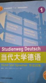 当代大学德语:听说训练    附光盘