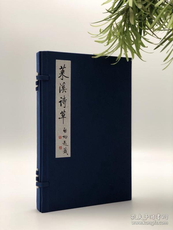 《莱溪诗草》翁万戈著,仅印100册,其中30册钤印编号,此为其中一本