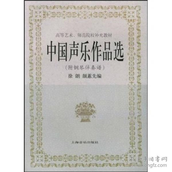 中国声乐作品选