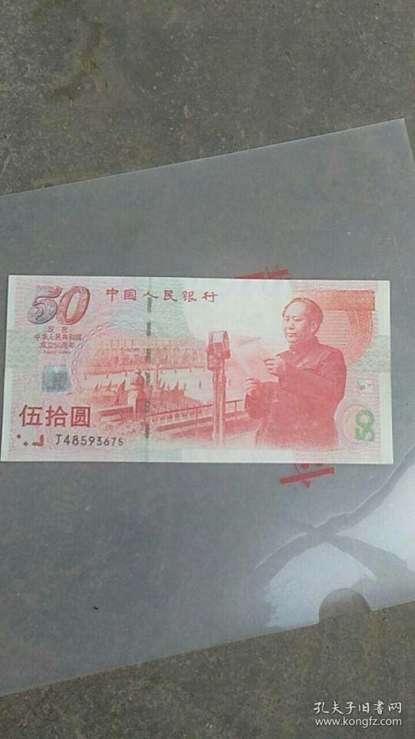 1999年50元纪念钞【全品】