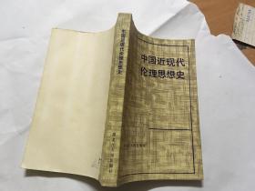 中国近代史伦理思想史