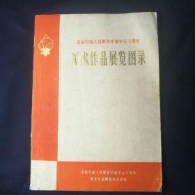 《庆祝中国人民解放军建军五十周年美术作品展览图录》   [柜3-1-1]