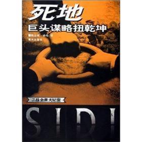 死地巨头谋略扭乾坤(二战全景大纪实)